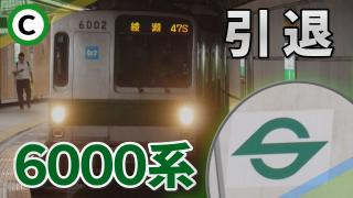 ©千代田線プロジェクトNEXT 第7話の補足・解説