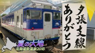 北海道鉄道旅2018夏 Chapter-12の解説