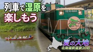 北海道鉄道旅2018夏 Chapter-13の解説