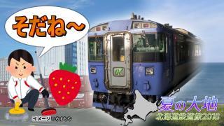 北海道鉄道旅2018夏 Chapter-14の解説