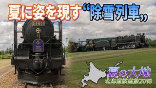 北海道鉄道旅2018夏 Chapter-15の解説