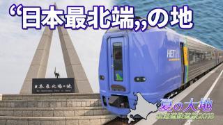 北海道鉄道旅2018夏 Chapter-16の解説