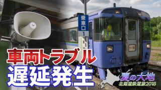 北海道鉄道旅2018夏 Chapter-18の解説