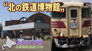 北海道鉄道旅2018夏 Chapter-19の解説