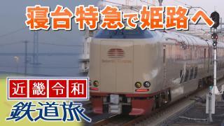 近畿令和鉄道旅 Chapter-1の解説