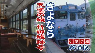 近畿令和鉄道旅 Chapter-2の解説