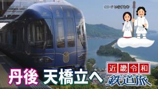 近畿令和鉄道旅 Chapter-3の解説