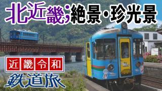 近畿令和鉄道旅 Chapter-4の解説