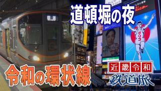 近畿令和鉄道旅 Chapter-5の解説