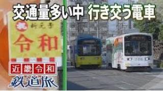 近畿令和鉄道旅 Chapter-9の解説