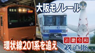 近畿令和鉄道旅 Chapter-10の解説