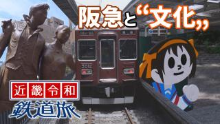 近畿令和鉄道旅 Chapter-12の解説