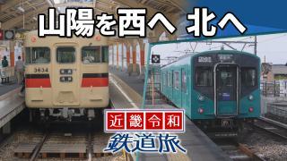 近畿令和鉄道旅 Chapter-13の解説