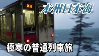 本州日本海Chapter-1の解説