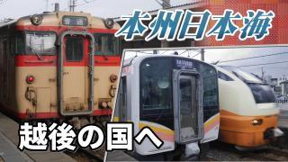 本州日本海Chapter-2の解説