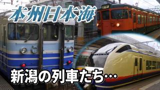 本州日本海Chapter-3の解説
