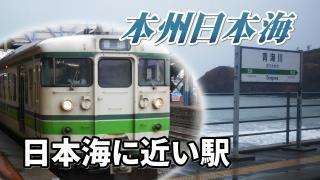 本州日本海Chapter-4の解説