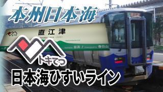 本州日本海Chapter-5の解説