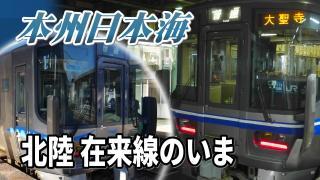 本州日本海Chapter-6の解説