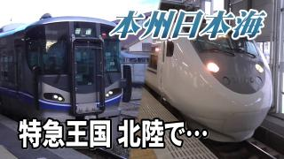 本州日本海Chapter-7の解説