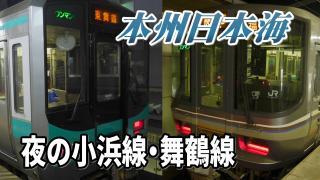 本州日本海Chapter-8の解説
