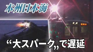本州日本海Chapter-9の解説