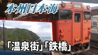 本州日本海Chapter-10の解説