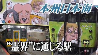 本州日本海Chapter-11の解説