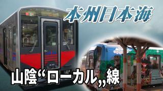 本州日本海Chapter-12の解説