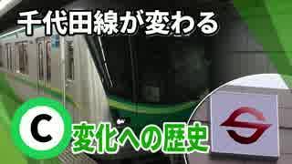 ©千代田線プロジェクト 第1話の補足・解説