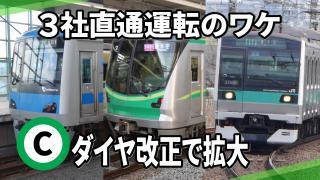 ©千代田線プロジェクト 第2話解説
