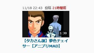 お久しぶりです。 動画up【タカさん誕】夢色チェイサー【アニプリMAD】