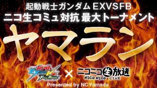 第3回EXVSFBニコ生コミュ対抗大会ヤマラン参加コミュ一覧
