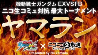 【7月5日】第5回 EXVSFBニコ生コミュ対抗トーナメント大会開催のお知らせ