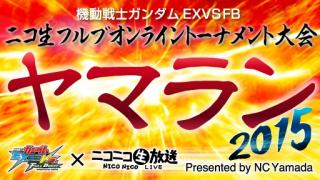 【5月2日】第2回 EXVSFBニコ生コミュ対抗トーナメント大会開催のお知らせ