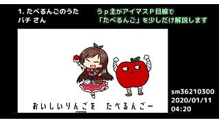 たべるんごのうた1周年で振り返る自分の歩み その3