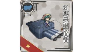 JointBlockで魚雷