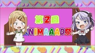 【第2回ANIMAAAD祭】ひとりぼっちの反省会②
