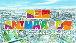 【第3回ANIMAAAD祭】動画投稿イベントのお知らせ