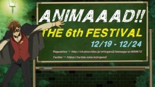 【第6回ANIMAAAD祭】動画投稿イベントのお知らせ