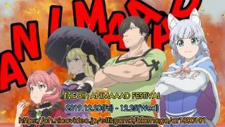 【第8回ANIMAAAD祭】動画投稿イベントのお知らせ