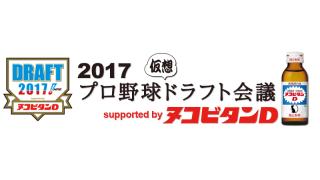 【告知】2017年7月16日(日) 仮想ドラフト<デモ版>【説明】