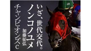 【競馬】競馬1年目のダート馬にはまった男のチャンピオンズC予想