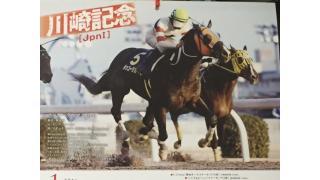 【競馬】2016年 川崎記念(JpnⅠ)予想