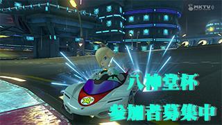 マリオカート8大会「第一回八神堂杯 相棒を信じて走れ!」開催告知