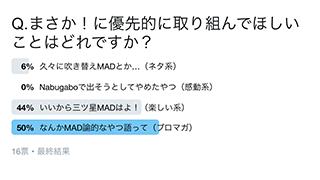 まさか!のMAD論① 〜MADを思いつくまで〜