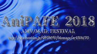 AniPAFE2018結果発表! …から1ヶ月
