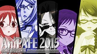 AniPAFE2015結果発表!