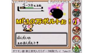 【実況】ポケモン銀 御三家死んだらデータ削除縛りプレイ【名場面part01】うpしました.