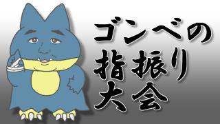 【6/18開催】ポケモンSM 第六回ゴンベの指振り大会 開催のお知らせ(再告知)